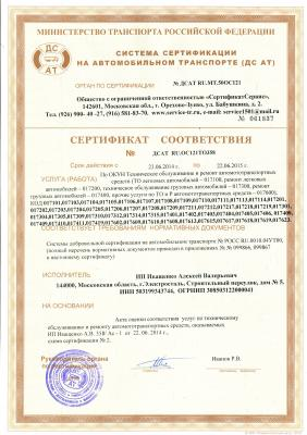 Сертификат соответствия №ДСАТ RU.OC121TO358