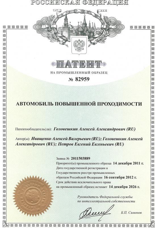 Патент на промышленный образец №82959